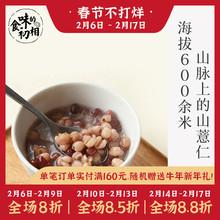 食味的th相 浦城山yy今年产新 获国家地理标志保