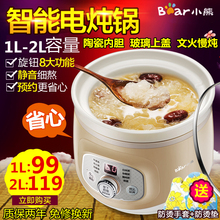 (小)熊电th锅全自动宝yy煮粥熬粥慢炖迷你BB煲汤陶瓷电炖盅砂锅