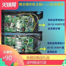 适用于美的变th空调外机电yy调配件通用板美的空调主板 原厂