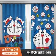 北欧风ti客厅窗帘成mo孔卡通宝宝房卧室遮光机器猫短帘