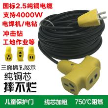 公牛地ti大功率2.mo粗插线板工地电焊电暖器插座防摔防冻长线