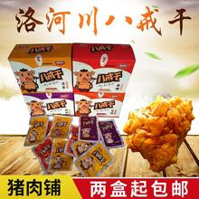延安特ti洛河川八戒mo瘦肉干零食 一盒12g*20袋开袋即食