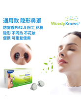 通用隐ti鼻罩鼻塞 eiPM2.5花粉尘过敏源男女鼻炎透气