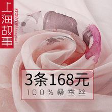 上海故ti女真丝丝巾ei�鸨∈缴唇砼�肩中年妈妈百搭桑蚕丝围巾