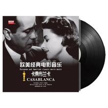 正款 ti美经典电影ng桑布兰卡 黑胶LP唱片留声机专用12寸唱盘