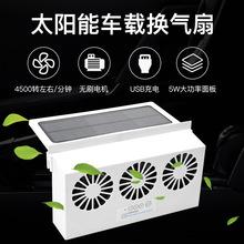 太阳能ti车(小)空调 ge排气车腮换气扇降温器充电货车排气扇风扇