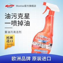 Mootiaa进口油ng洗剂厨房去重油污清洁剂去油污净强力除油神器