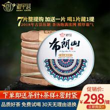【7+ti饼】御举茗el山普洱茶饼特级古树生茶叶云南老班章七子饼
