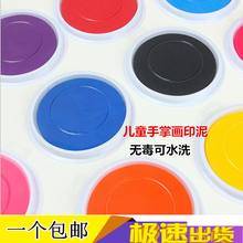 抖音式ti庆宝宝手指mi印台幼儿涂鸦手掌画彩色颜料无毒可水洗