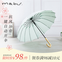 日本进ti品牌Mabmi伞半自动晴遮阳伞太阳伞男女商务伞