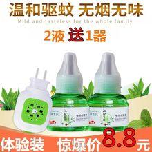 电热蚊ti液加热器插nd用灭蚊水液补充装防蚊婴儿孕妇