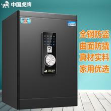 大型保ti箱(小)型家用be指纹密码锁虎牌全钢入墙50/60/70/80/1m