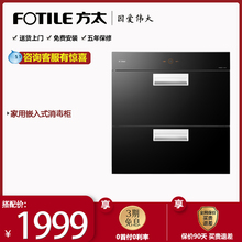 Fottile/方太faD100J-J45ES 家用触控镶嵌嵌入式型碗柜双门消毒
