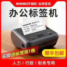 精臣BtiS标签打印an蓝牙不干胶贴纸条码二维码办公手持(小)型便携式可连手机食品物