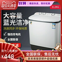 (小)鸭牌ti全自动洗衣an(小)型双缸双桶婴宝宝迷你8KG大容量老式