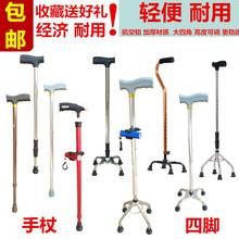 老的拐ti 四脚手杖an棍 四脚拐杖徒步伸缩可带灯手杖