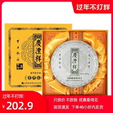 庆沣祥ti彩云南普洱ht饼茶3年陈绿字礼盒
