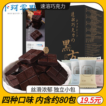 卜珂黑方黑巧克力礼盒装零