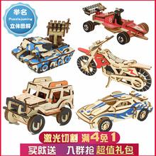 木质新ti拼图手工汽le军事模型宝宝益智亲子3D立体积木头玩具