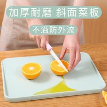 日本家ti厨房塑料抗le防霉斜面切水果砧板占板辅食案板