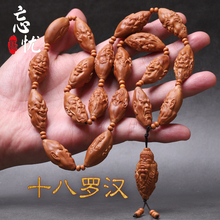 橄榄核ti串十八罗汉le佛珠文玩纯手工手链长橄榄核雕项链男士