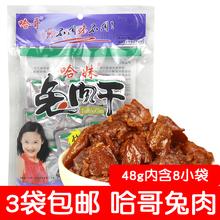 满3袋包ti1哈妹48ny辣兔肉独立装 无骨兔肉零食