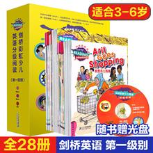 剑桥彩虹少儿英语分级阅读第一级 全套ti158册+ka6岁青少款自然拼读幼儿英语