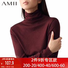 Amiti酒红色内搭ba衣2020年新式女装羊毛针织打底衫堆堆领秋冬