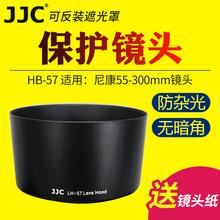 JJC尼康HB-57遮光罩单反相机55ti16300no.5-5.6G镜头遮光罩