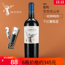 蒙特斯tiontesno装经典梅洛干红葡萄酒正品 买5送一