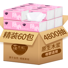 60包ti巾抽纸整箱so纸抽实惠装擦手面巾餐巾卫生纸(小)包批发价
