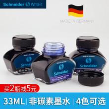 德国进口施耐德钢笔墨水三年级(小)学生用scti17neiso德可擦蓝色/黑色非碳素