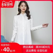 纯棉白ti衫女长袖上so20春秋装新式韩款宽松百搭中长式打底衬衣