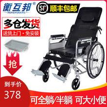 衡互邦ti椅折叠轻便so多功能全躺老的老年的残疾的(小)型代步车