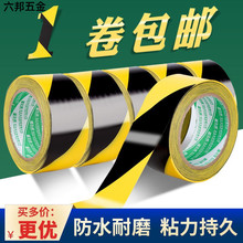 pvcti黄警示胶带so地标线警戒隔离线斑马线划线地板贴黄黑胶带