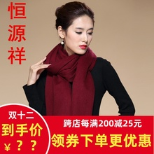 恒源祥ti红色羊毛披ic型秋天冬季宴会礼服纯色厚