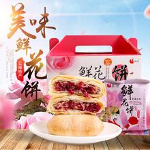 云南特ti美食糕点傣ic瑰零食品(小)吃礼盒400g早餐下午茶