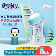 PUKU新生ti儿玻璃奶瓶ic胀气宽口径弧形仿母乳重力球宝宝喝水
