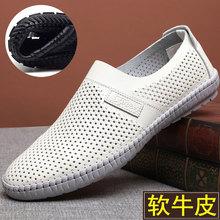 夏季男鞋真皮凉鞋ti5士轻便软ic气镂空皮鞋男懒的白色洞洞鞋