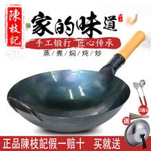 陈枝记tj锅手工锻打bb无涂层不粘锅无油烟家用炒菜锅老式铁锅