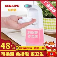 科耐普tj能感应自动zb家用宝宝抑菌润肤洗手液套装