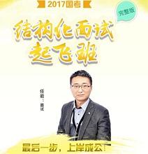 2017年国考北京市公tj8员考试零cj视频课程结构化面试起飞班