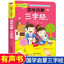 会说话tj有声书三字cq读物完整款正款宝宝点读认知发声书0-2-3岁1宝宝国学启