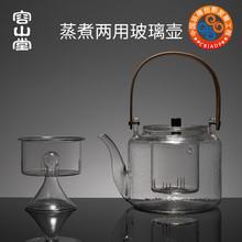 容山堂耐tj玻璃煮茶器jj茶器烧水壶黑茶电陶炉茶炉大号提梁壶