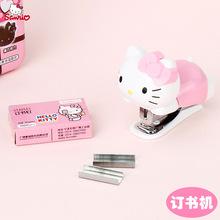 正品htjlloKilp凯蒂猫可爱宝宝多功能迷你(小)学生订书机