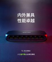 TP-tjINK 8ic企业级交换器 监控网络网线分线器 分流器 兼容百兆