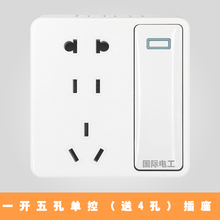 国际电tj86型家用nz座面板家用二三插一开五孔单控
