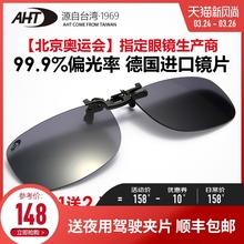 AHTtj片男士偏光pl专用夹近视眼镜夹式太阳镜女超轻镜片