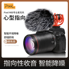 品色Mtj0单反麦克rw外接指向性录音话筒手机vlog采访收音麦专业麦克风摄像机