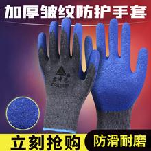 手套劳保胶皮手套耐磨防滑